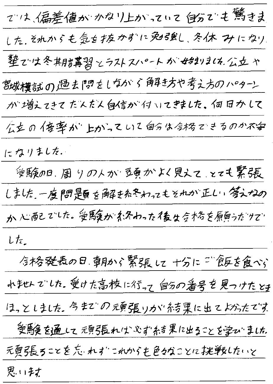 312-2